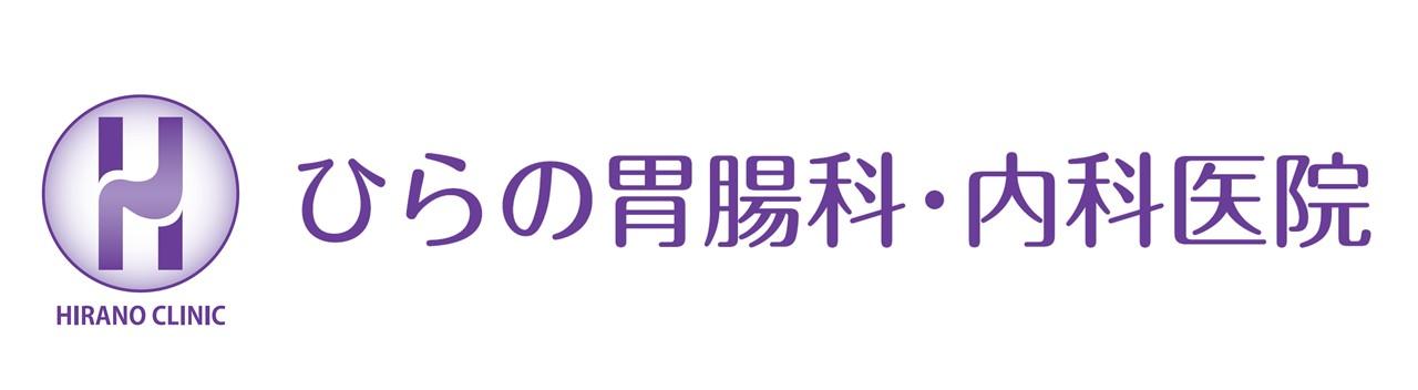ひらの胃腸科・内科医院
